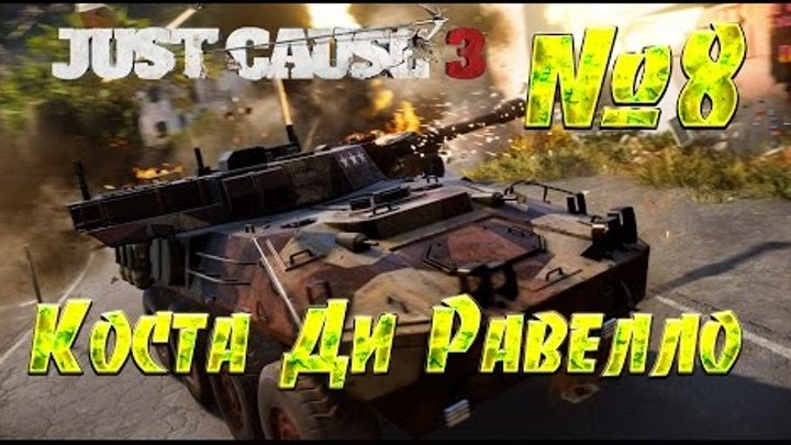 Just Cause 3 #8 Коста Ди Равелло
