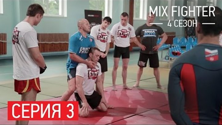 Mix Fighter 4 сезон - Серия 3 (HD) - БОЕЦ