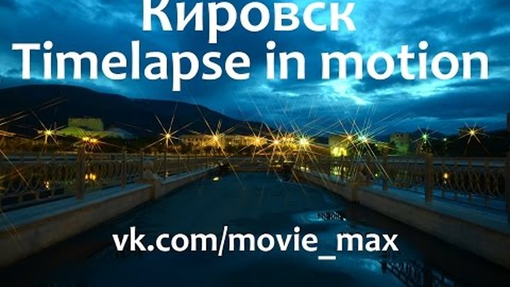 Кировск, Хибины. Тут снимали Левиафан. Timelapse in motion. Таймлапс. Leviathan