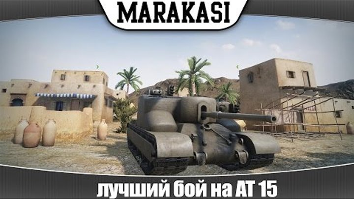 World of Tanks лучший бой на AT 15