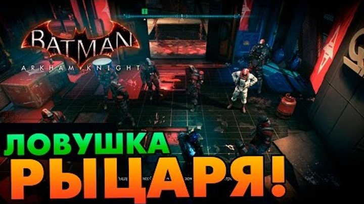 Batman Arkham Knight - ЛОВУШКА РЫЦАРЯ!#11