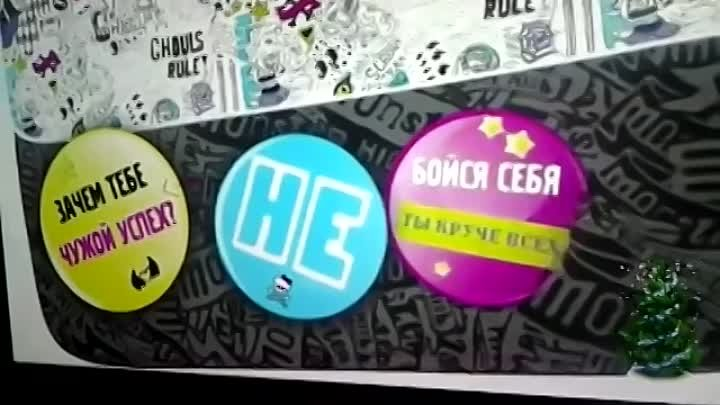 """Monster High """"We are monsters"""" на руском"""
