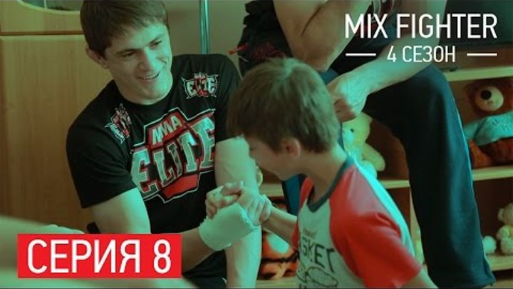 Mix Fighter 4 сезон - Серия 8 (HD) - БОЕЦ