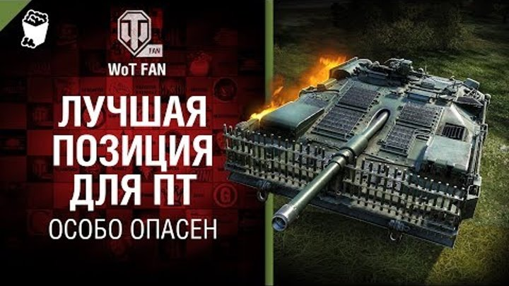 Лучшая позиция для ПТ - Strv 103B - Особо опасен №54 от RAKAFOB [World of Tanks]
