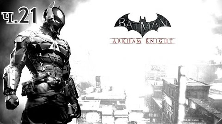 "Batman: Arkham Knight летсплей ч.21 ""ULTRA SETTINGS""!"