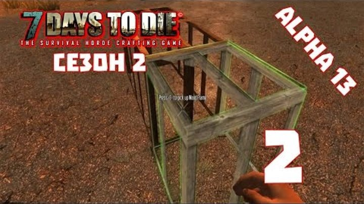 [Выживание] 7 days to die [Alpha 13] сезон 2 #2