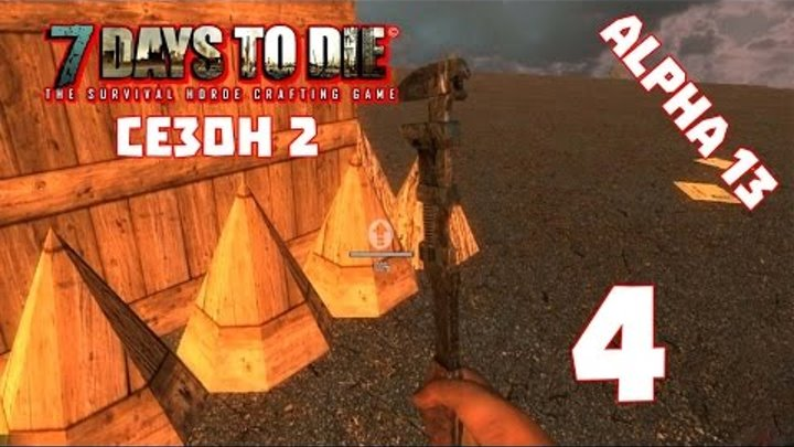 [Выживание] 7 days to die [Alpha 13] сезон 2 #4