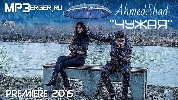 Video AVET AhmedShad Чужая NEW 2015