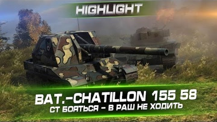Worl of tanks Bat_Chatillon155_55 (Слепая ярость)