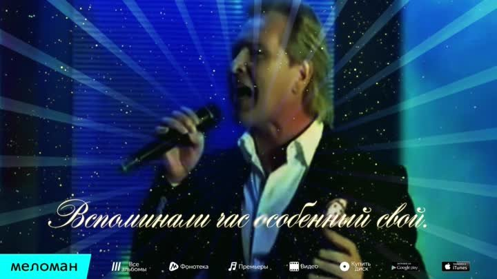 Елена Ваенга и Александр Малинин - Две Души (Lyric Video)