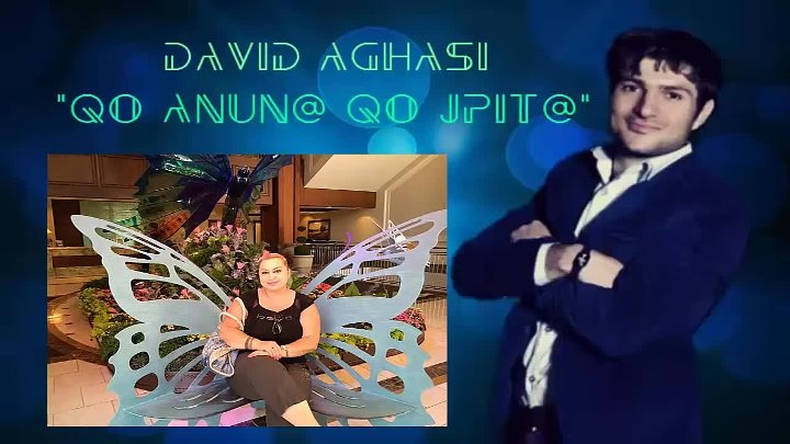 ➷ ❤ ➹David Aghasi - Qo Anun@ Qo Jpit@ [Official Music ] ♬ 2015 ➷ ❤ ➹