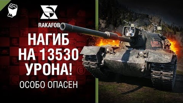 НАГИБ НА 13530 УРОНА! M48A1 Patton - Особо опасен №58 - от RAKAFOB [World of Tanks]