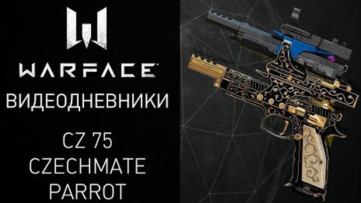 Видеодневники Warface: CZ 75 Czechmate Parrot