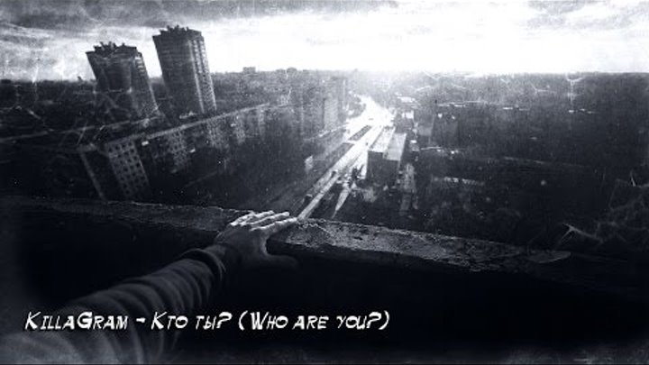 KillaGram - Кто ты? (Who are you?) +18