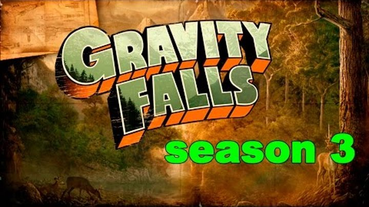 ✔ GRAVITY FALLS SEASON 3 TRAILER / ГРАВИТИ ФОЛЗ СЕЗОН 3 ТРЕЙЛЕР