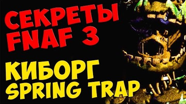 Five Nights At Freddy's 3 - КИБОРГ Spring Trap