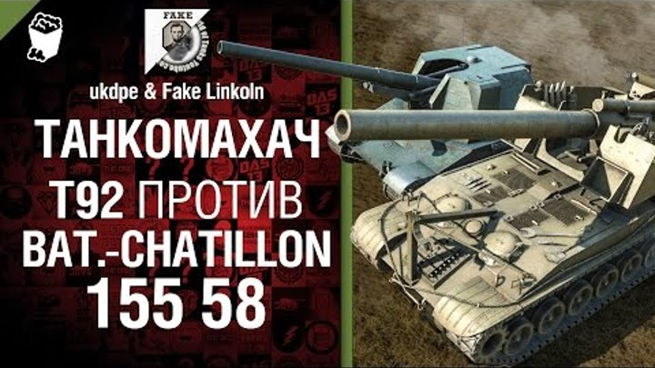 Танкомахач №8: T92 против Bat.-Châtillon 155 58 - от ukdpe и Fake Linkoln [World of Tanks]