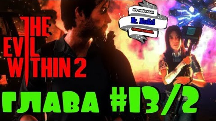 The Evil Within 2 глава 13 #2