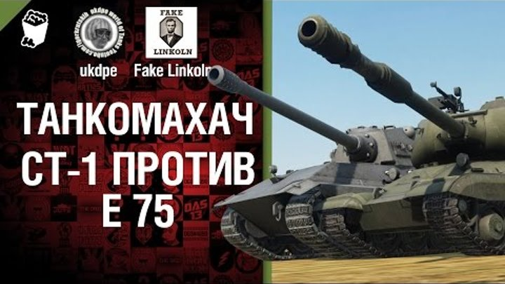 Танкомахач №10: E 75 против СТ-1 - от ukdpe Арбузный и Fake Linkoln [World of Tanks]