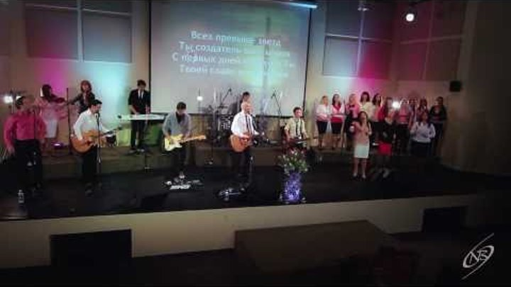 Ты Царь - Slavic New Beginnings Church (You Reign by Citipointe)