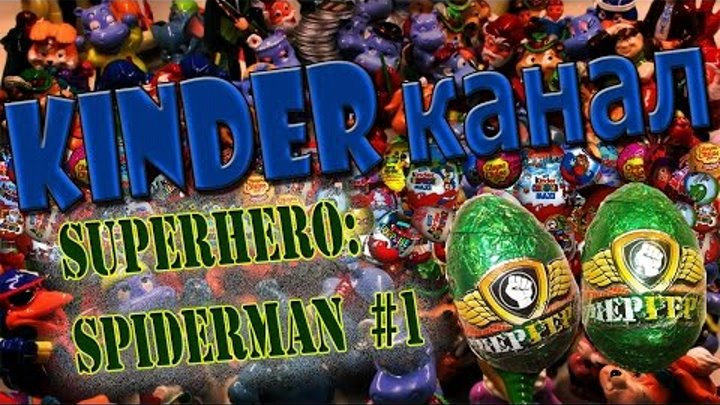 Unboxing Surprise eggs Супергерой Спайдермен 2015 kinder surprise eggs, superhero Spiderman