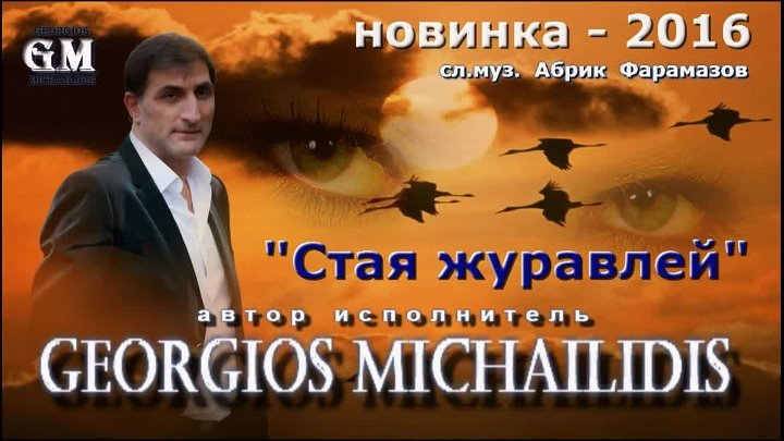 СТАЯ ЖУРАВЛЕЙ-2016 NEW Georgios Michailidis сл.муз.Абрик Фарамазов