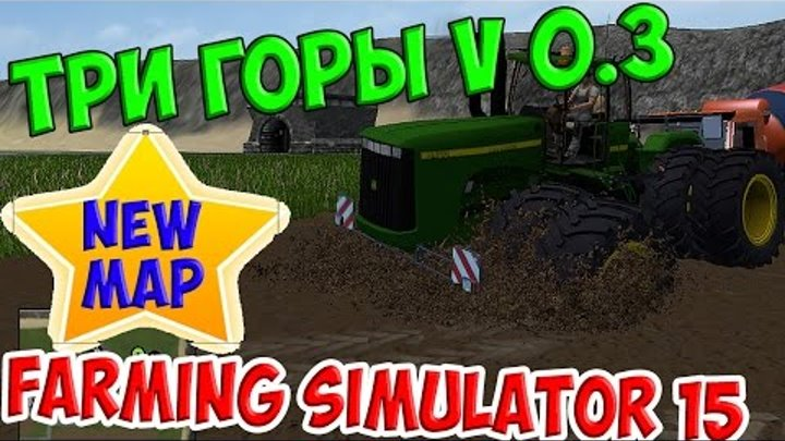 Новая карта для Farming Simulator 15 Обзор карты ТРИ ГОРЫ v 0 3 скачать