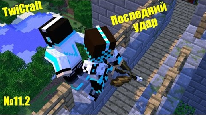 Lp.TwiCraft:3 сезон 11.2 серия(Последний удар)