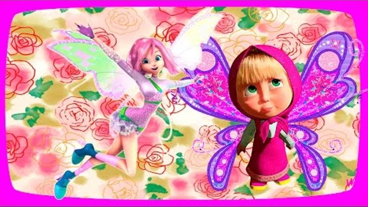 Маша и Медведь Kinder Surprise Egg Winx Club Masha and The Bear Новые серии Episo