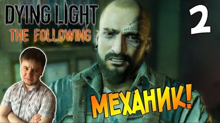 Dying Light: The Following - Механик! #2