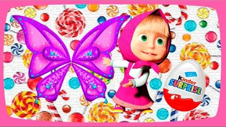 Surprise Egg Winx Club Masha and The Bear Новые серии Unpacking chocolate eggs