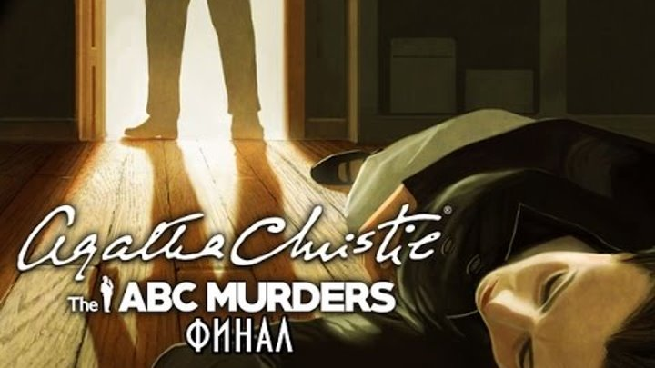 analysis of abc murders Get to know viola davis as annalise keating from how to get away with murder read the official abc bio, show quotes and learn about the role at abc tv.