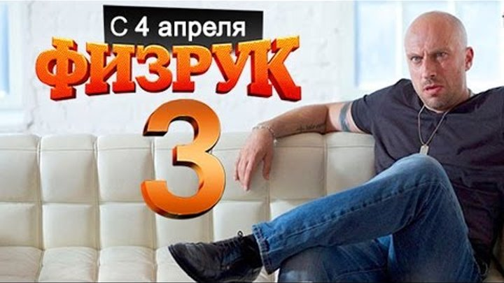 Физрук 3 сезон 1 серия / Дата выхода / Fizruk Season 3 Episode 1 2 3 4 5 трейлер trailer / ИНФОРМ 18