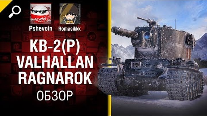 Премиум танк КВ-2(Р) Valhallan Ragnarok - Обзор от Pshevoin [World of Tanks]