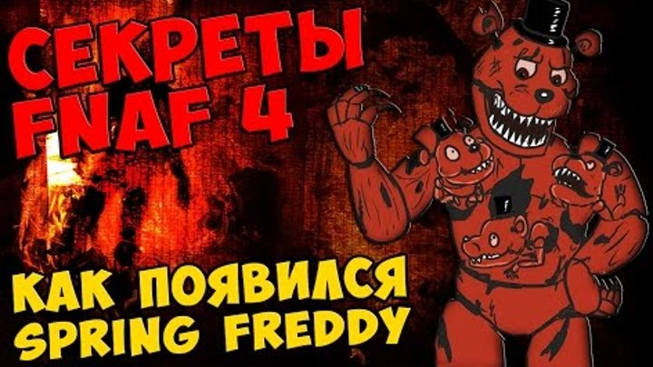 Five Nights At Freddy's 4 - КАК ПОЯВИЛСЯ SPRING FREDDY