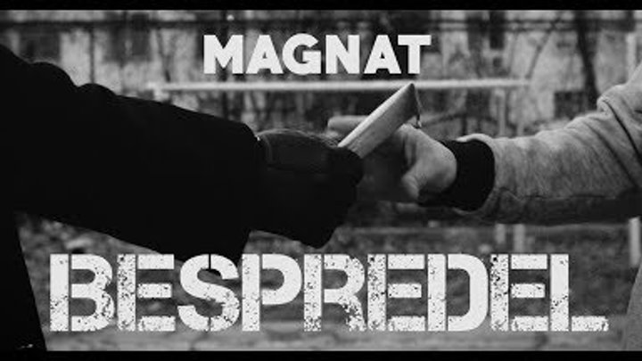 Magnat - Bespredel [Official Video 2018]