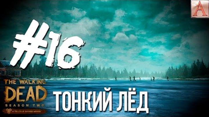 The Walking Dead Season 2 #16 |Тонкий лёд|