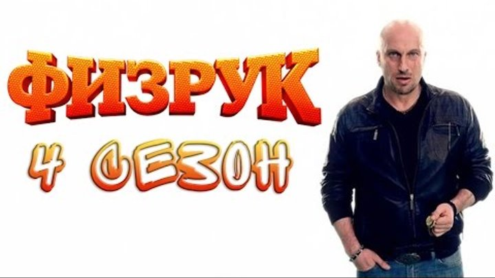 Физрук 4 сезон 1 серия / Дата выхода / Fizruk Season 4 Episode 1 5 21 22 трейлер trailer / ИНФОРМ 30