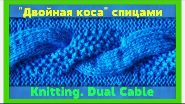 """Dual Cable Stitch Pattern Knitting Tutorial Cable Patterns Узор """"Двойная коса"""" спицами"""