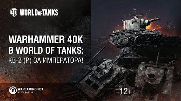 Warhammer 40K в World of Tanks: КВ-2 (Р) за императора!