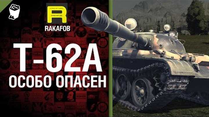 Особо опасен №3 - T-62A - от RAKAFOB [World of Tanks]