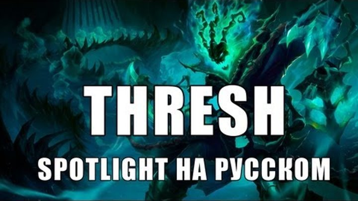 League of Legends: Spotlight по чемпиону Thresh на русском. via MMORPG.su