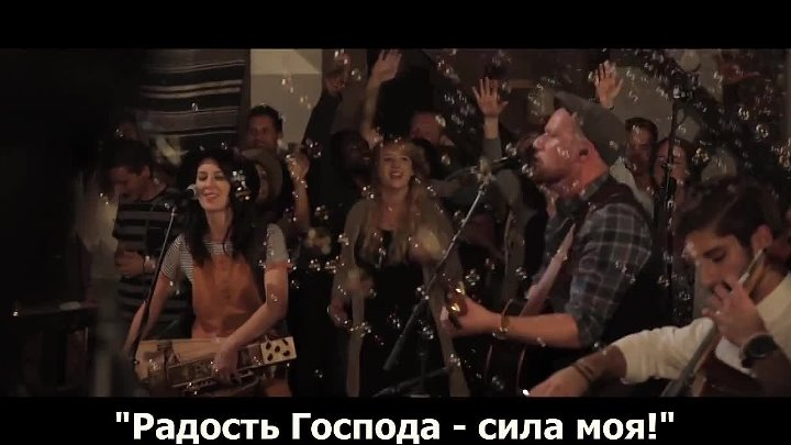 Rend Collective - Joy Of The Lord [с переводом]