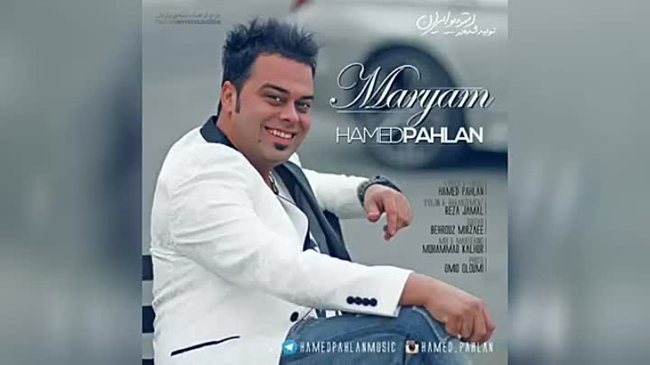 Hamed Pahlan – Maryam (New 2016)