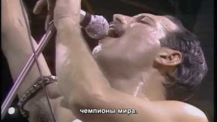 12. Queen - We Are The Champions - русские субтитры