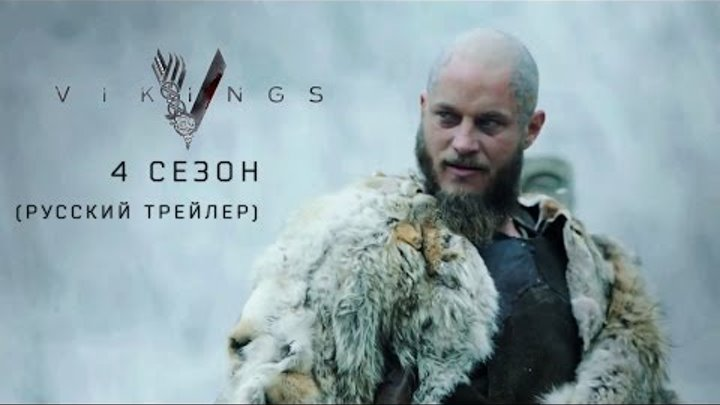 Vikings / Season 4 / Викинги / 4 сезон (Русский трейлер)