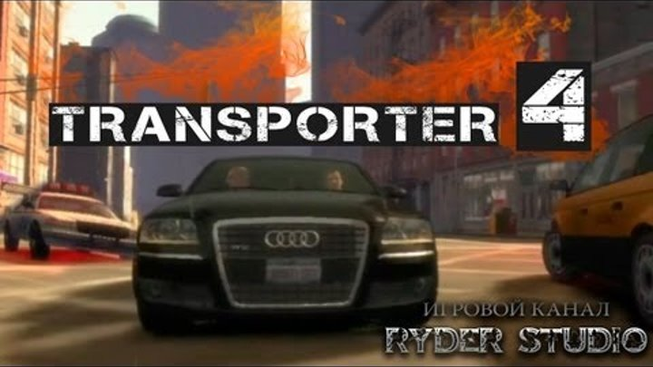 Transporter 4 - Перевозчик 4 (Machinima) (Ryder Studio)