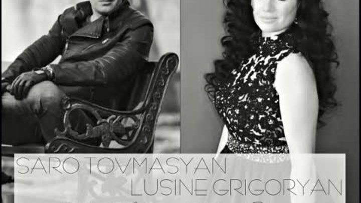 Saro Tovmasyan & Lusine Grigoryan - Es Sirum Em Qez [FULL HD Audio Music] 2015