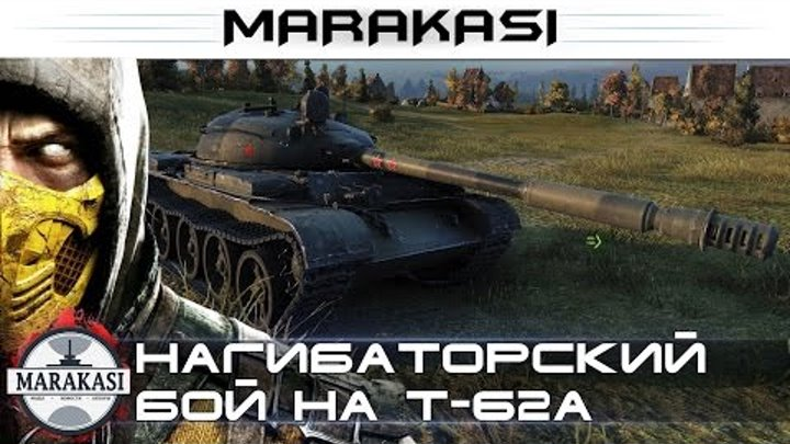 World of Tanks невероятно нагибаторский бой на Т-62А, затащил