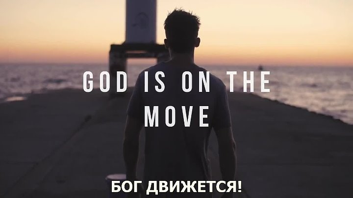 7eventh Time Down - God Is On The Move [с переводом]